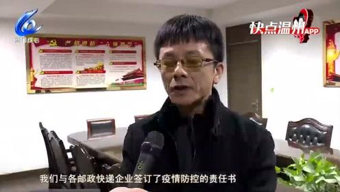 """【温视频】瑞安快递行业:守好物流防疫""""最后防线"""""""