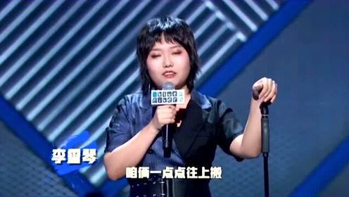 《脱口秀大会3》搞笑明场面,李雪琴:我妈结了
