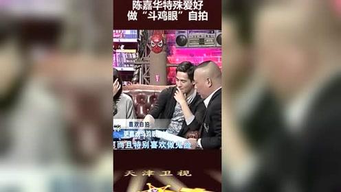 """陈嘉华特殊爱好,做""""斗鸡眼""""自拍"""