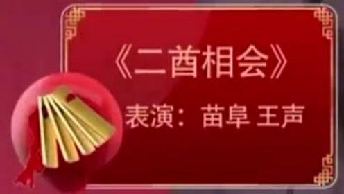 西安【青曲社】相声《二酋相会》完整版,表演