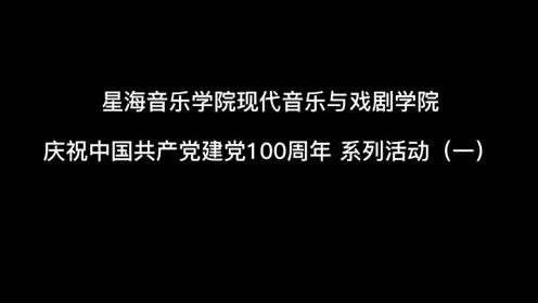 星海音乐学院现代音乐与戏剧学院庆祝中国共产党建党100周年系列活动