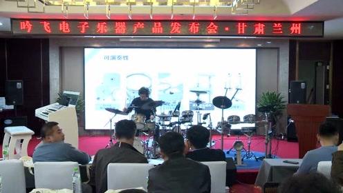 吟飞电子乐器发布会青年演奏家时旭演奏EFNOTE 5