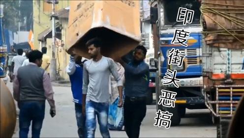 四川话搞笑配音:印度街头恶搞路人,这路人有