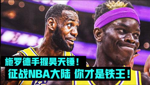 施罗德手握昊天锤征战NBA大陆 你才是真正的铁王!