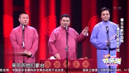 岳云鹏、孙越经典小品《电台风云》满口包袱横
