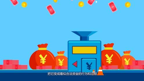 证券行业反洗钱宣传视频
