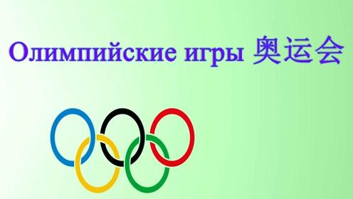 奥运会开幕式用俄语这样说