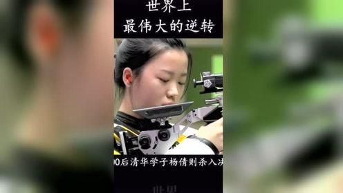 世界上最伟大的逆转,00后清华学子杨倩逆转,斩获东京奥运会首金!