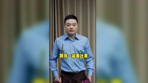 丁俊晖:一起见证夺冠时刻