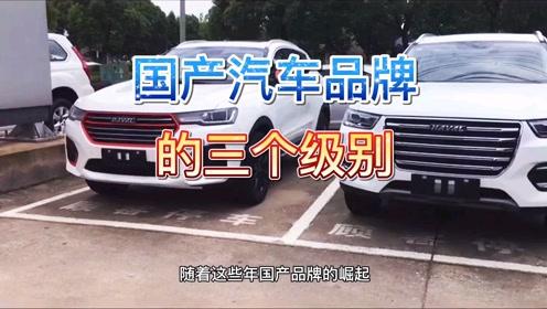 国产汽车品牌的三个级别。