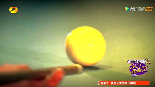 独播:杜海涛《球王争霸赛》 赢小朋友不耻