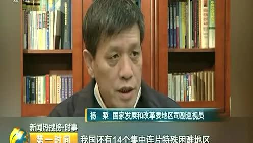 """新闻热搜榜·时事《""""十三五""""脱贫攻坚规划》发"""