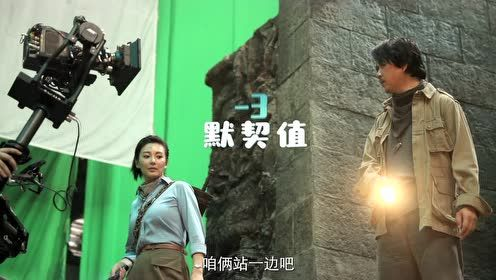 Behind the scenes: Rumor of Hu Bayi and his girlfriend   Candle in the Tomb: The Lost Caverns