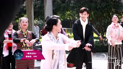 Behind the scenes: Center Bo Hai dancing in the Square | Sweet Dreams