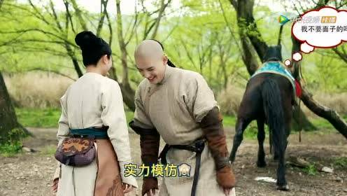 Behind the scenes: Thirteen hilarious learn horse pee | Dreaming Back to the Qing Dynasty