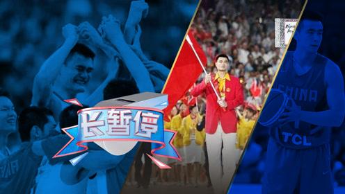 9月12日《CBA长暂停》姚明生日 回顾小巨人国家队高光