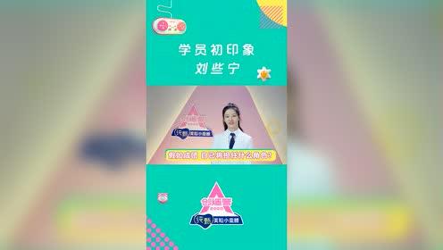 สัมภาษณ์ Liu Xie'Ning | CHUANG 2020