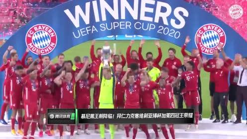 慕尼黑王朝降临!拜仁力克塞维利亚捧杯加冕四冠王荣耀
