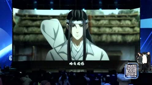 2020 Tencent Video ACG Concert