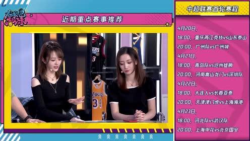 【姐妹节目单】中超联赛公布首轮赛程 广州德比将在首日迎来对决