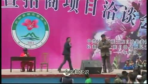 微西宁-青海乡音小品胡汉三拜寿