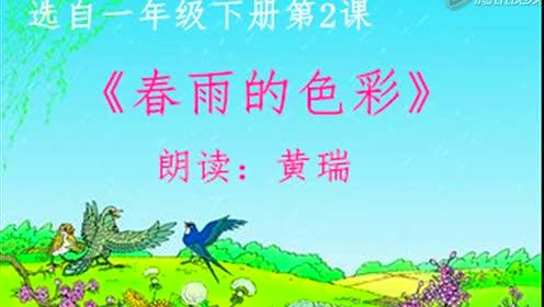 s版一年级语文下册3 春雨的色彩