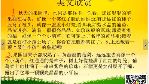 三年级语文上册作文指导-习作辅导_秋天的田野 胡老师