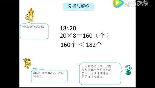 三年级数学下册 除数是一位数的除法_Flash例一讲解课件