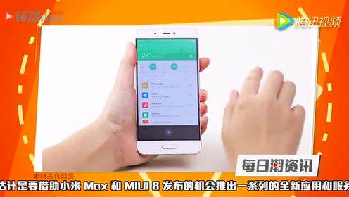 小米要发布令米粉激动人心的MIUI系统,最后一句话绝对是神评!