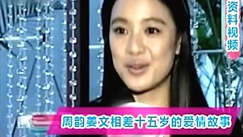 周韵讲述与姜文的恋爱经过 相差15岁的爱情故事