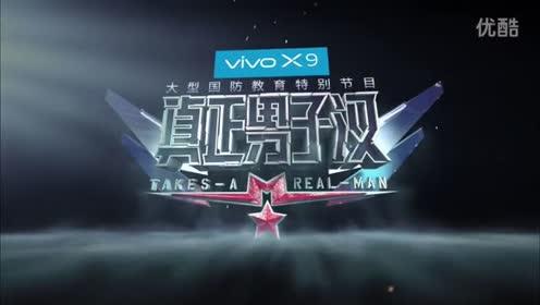放飞梦想 真正男子汉第二季主题曲MV
