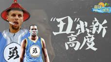 篮球可乐 丑出新高度