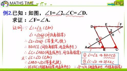 七年级数学下册第五章-相交线与平行线_平行线的性质Flash课件
