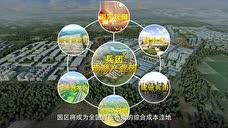 新疆生产建设兵团第三师图木舒克市经济开发区宣传视频