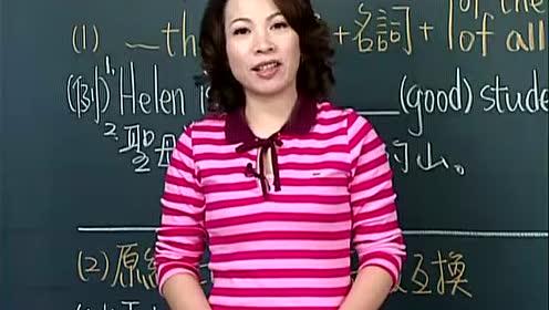 谢孟媛初级文法视频教程-英语提高_第13集