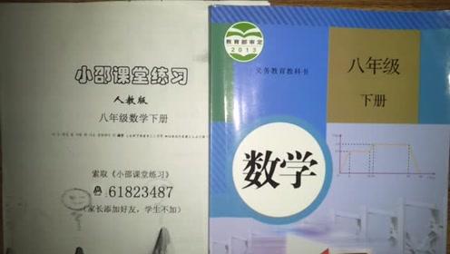 新人教版八年级数学下册19.3 课题学习 选择方案