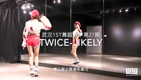 【武汉1ST舞蹈教学第27期】撒娇舞Twice-Likely