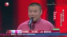 """岳云鹏被打!《欢乐喜剧人》上演""""德云社大战"""""""