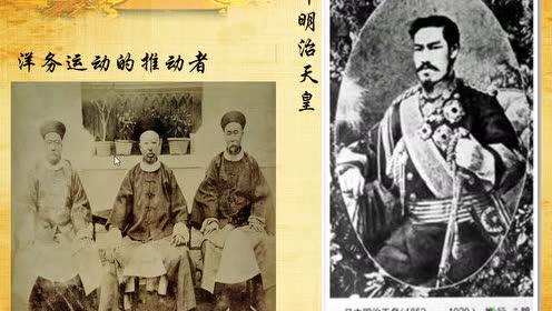 九年级历史下册第一单元 第4课 日本明治维新