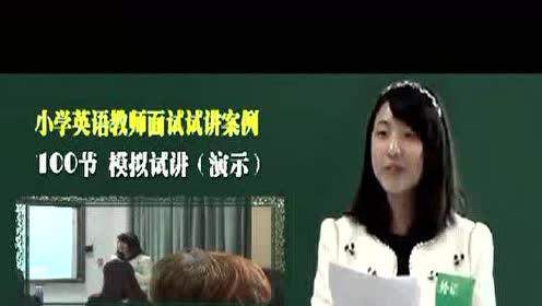 小学英语招聘面试模拟上课即兴演讲视频专辑