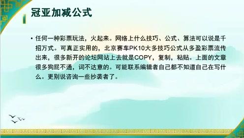 北京赛车PK10-冠亚加减公式