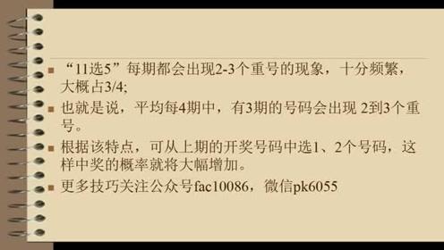 江西11选5技巧任选五的必备方法