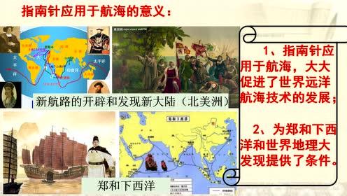七年级历史下册 二单元 辽宋夏金元时期13 宋元时期的科技与中外交通