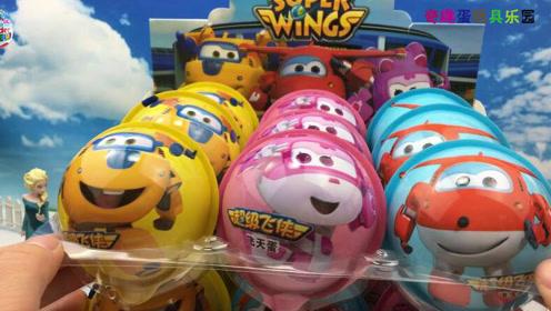 超级飞侠奇趣蛋玩具 出奇蛋中文视频