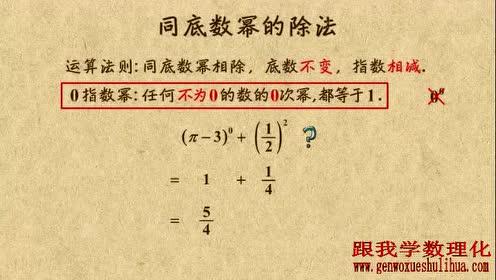 新北师大版七年级数学下册第一章 整式的乘除1.3 同底数幂的除法