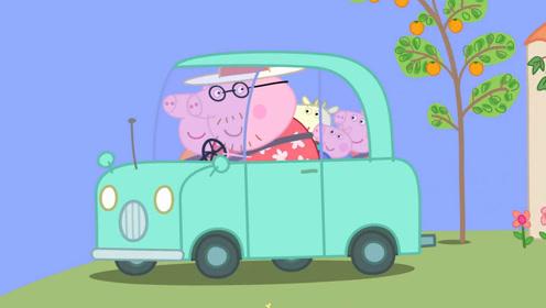 儿童简笔画:小猪佩奇和家人开小汽车出去游玩,佩奇喜欢晴朗的天气