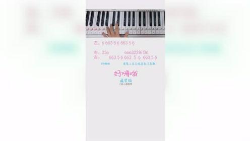 好嗨哟钢琴