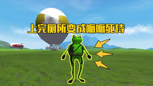 疯狂青蛙历险记27:开飞艇前往远方小岛旅游,在岛上变身呱呱死侍
