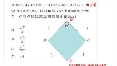 八年级数学菱形中利用将军饮马模型就线段之和最短