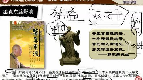 七年级历史下册第一单元 隋唐时期:繁荣与开放的时代4 唐朝的中外文化交流